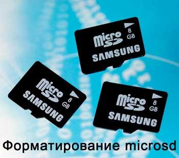8GB_microSD_2_12
