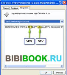 Поиск драйверов по коду экземпляра устройства